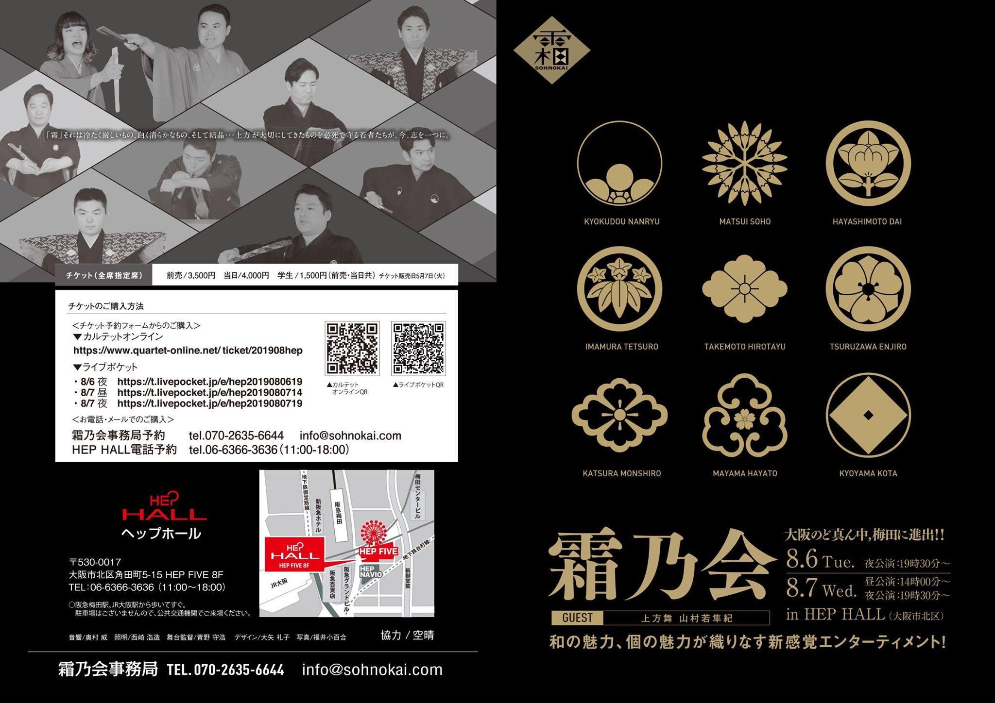霜乃会2019年8月HEP HALL公演