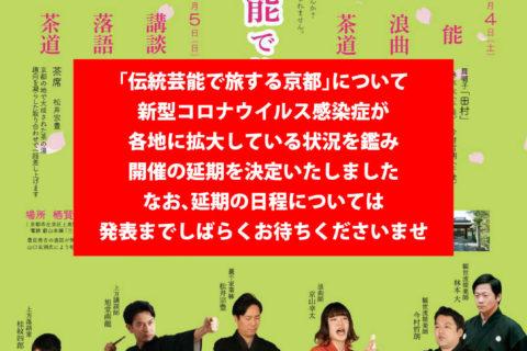 「伝統芸能で旅する京都」延期