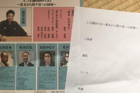 上方講談の会~幕末から関ヶ原への回帰