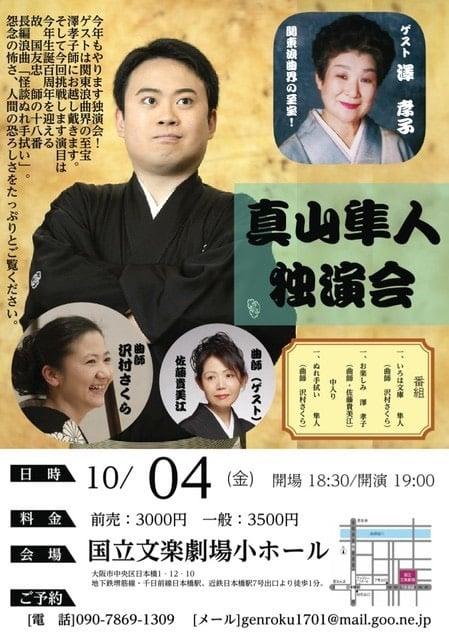 20191004真山隼人独演会