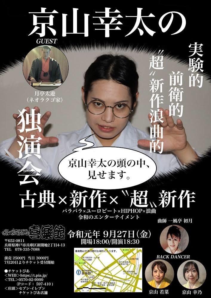 """京山幸太の実験的・前衛的・""""超""""新作浪曲的独演会"""
