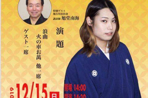 京山幸太加古川独演会