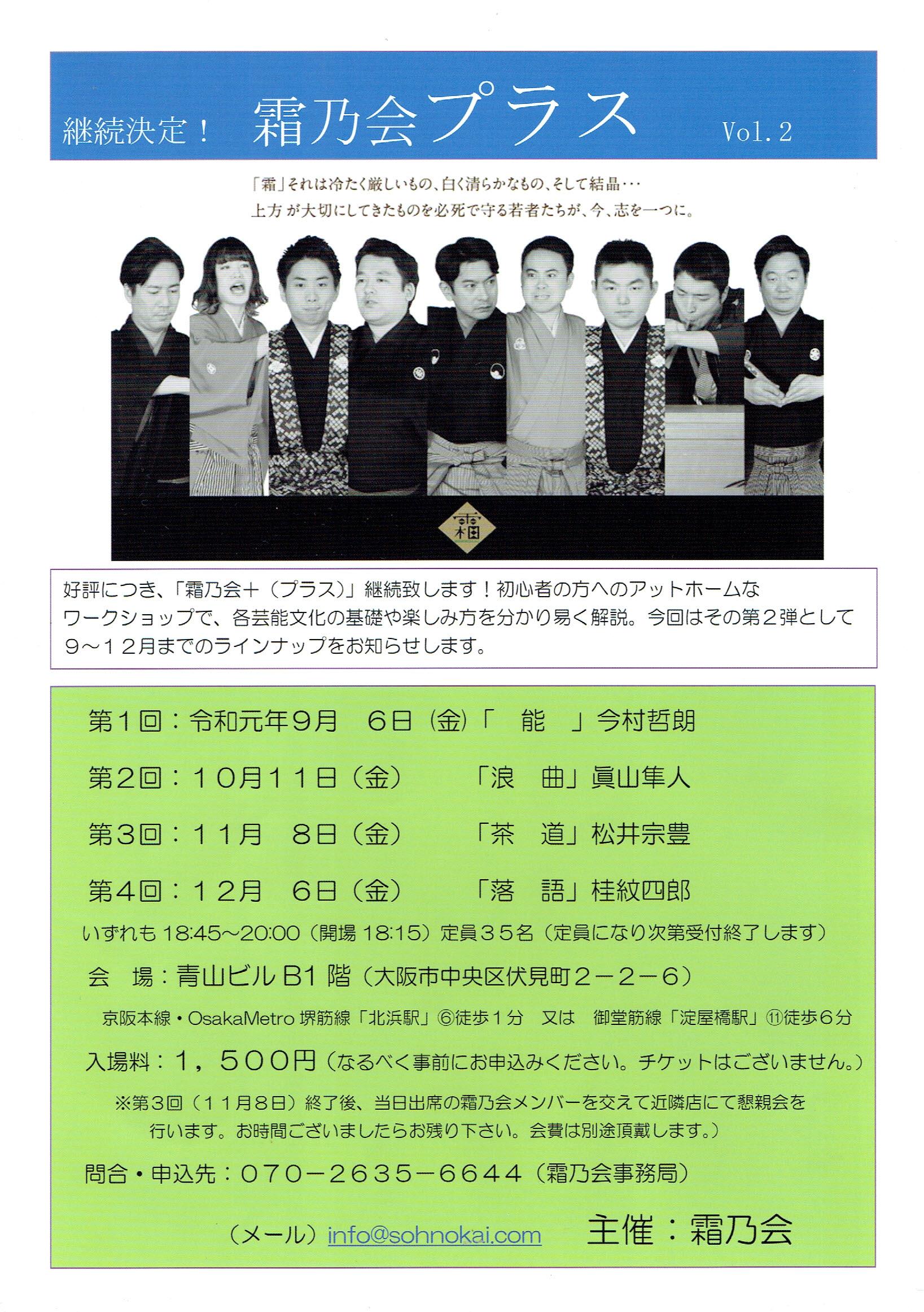 霜乃会プラス 2019年9月~12月