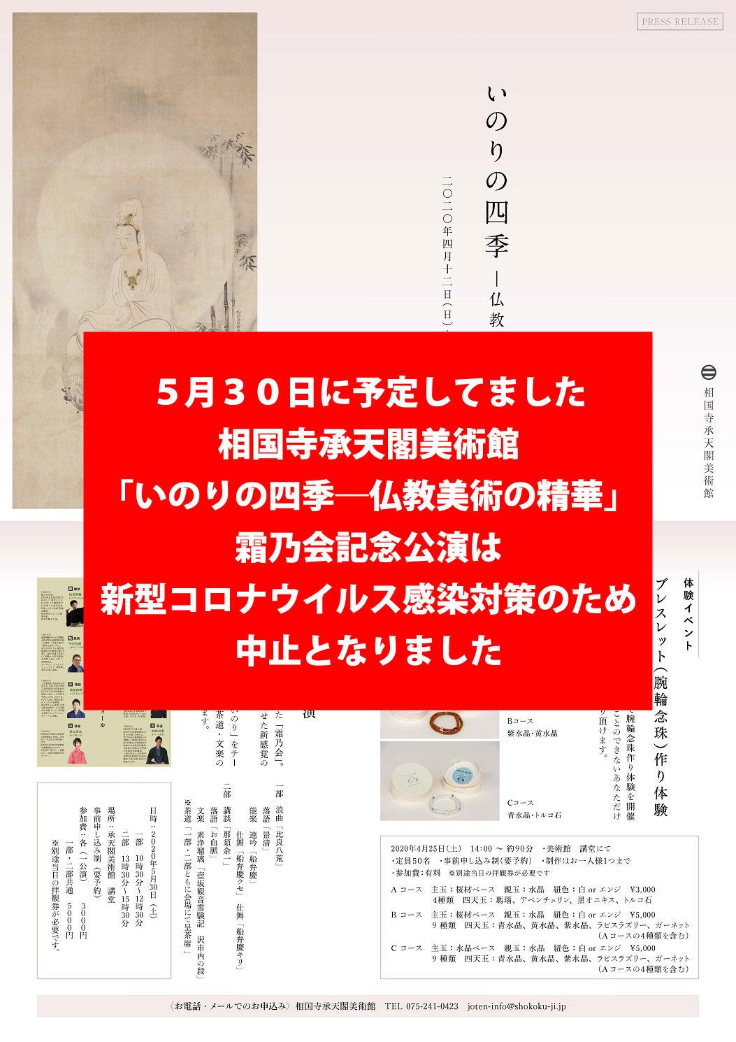 承天閣美術館 記念公演 中止