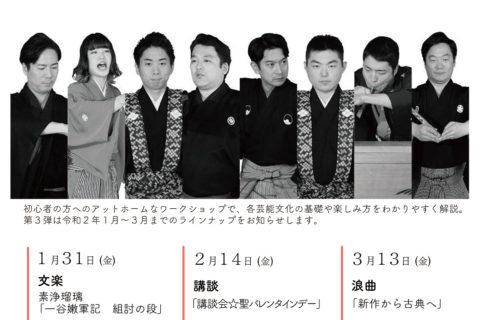霜乃会プラス2020年1月~3月