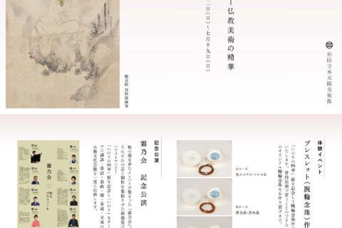 相国寺承天閣美術館 いのりの四季