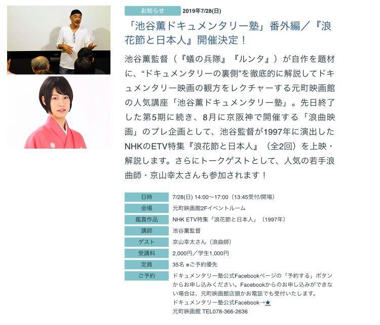池谷薫ドキュメンタリー塾番外編 浪花節と日本人