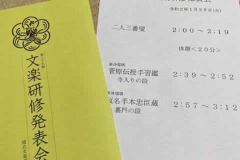 第29期文楽研修発表会