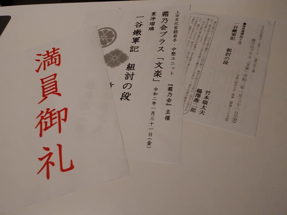 20200131霜乃会プラス文楽