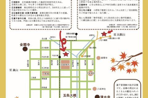 伝統芸能で旅する京都-秋-裏