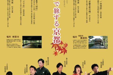 伝統芸能で旅する京都-秋-表