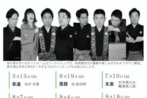 霜乃会プラス 2020年5月~9月