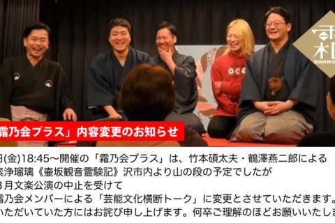 20200710霜乃会プラス「芸能文化横断トーク」