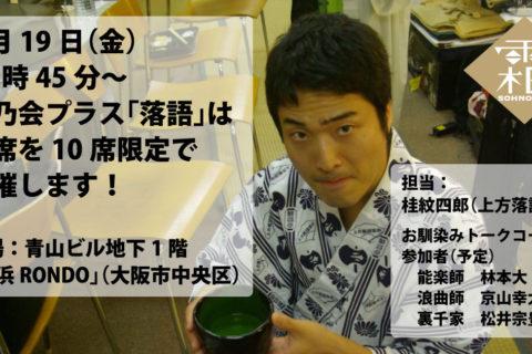 20200619霜乃会プラス「落語」限定開催