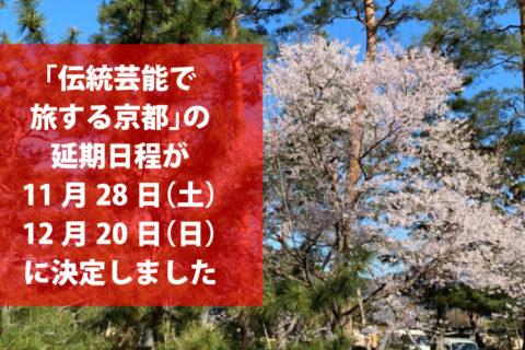 「伝統芸能で旅する京都」延期日程決定
