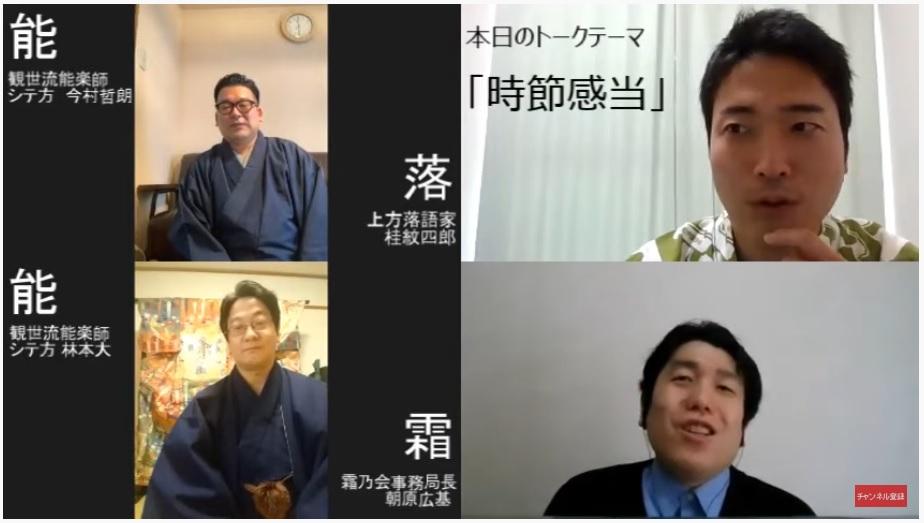 霜乃会 伝統芸能ミーティング テーマ「時節感当」
