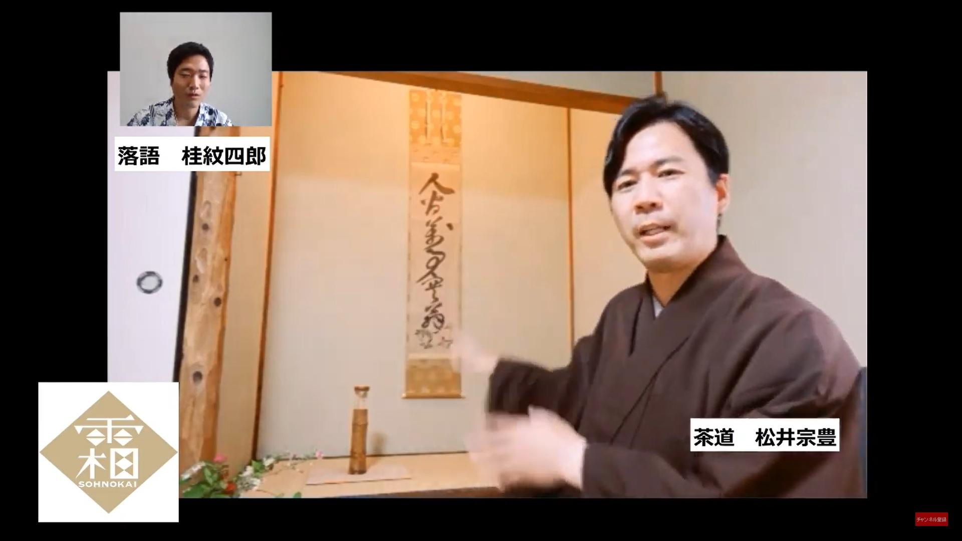 20200517霜乃会プラス「茶道」松井宗豊