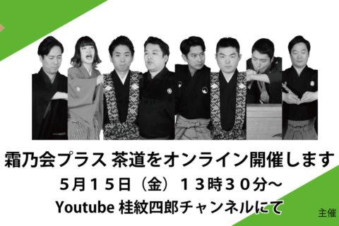 20200515霜乃会プラス茶道告知