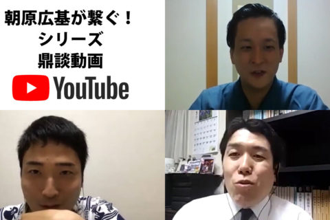 朝原広基が繋ぐ!シリーズ鼎談動画