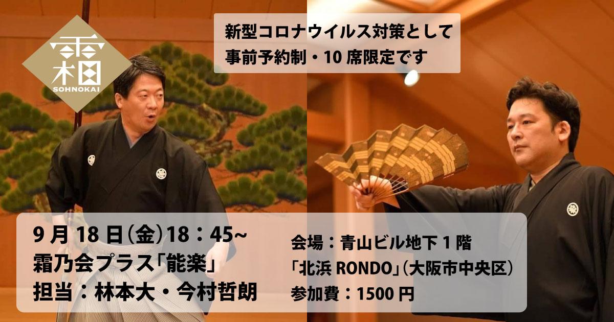 20200918霜乃会プラス能楽