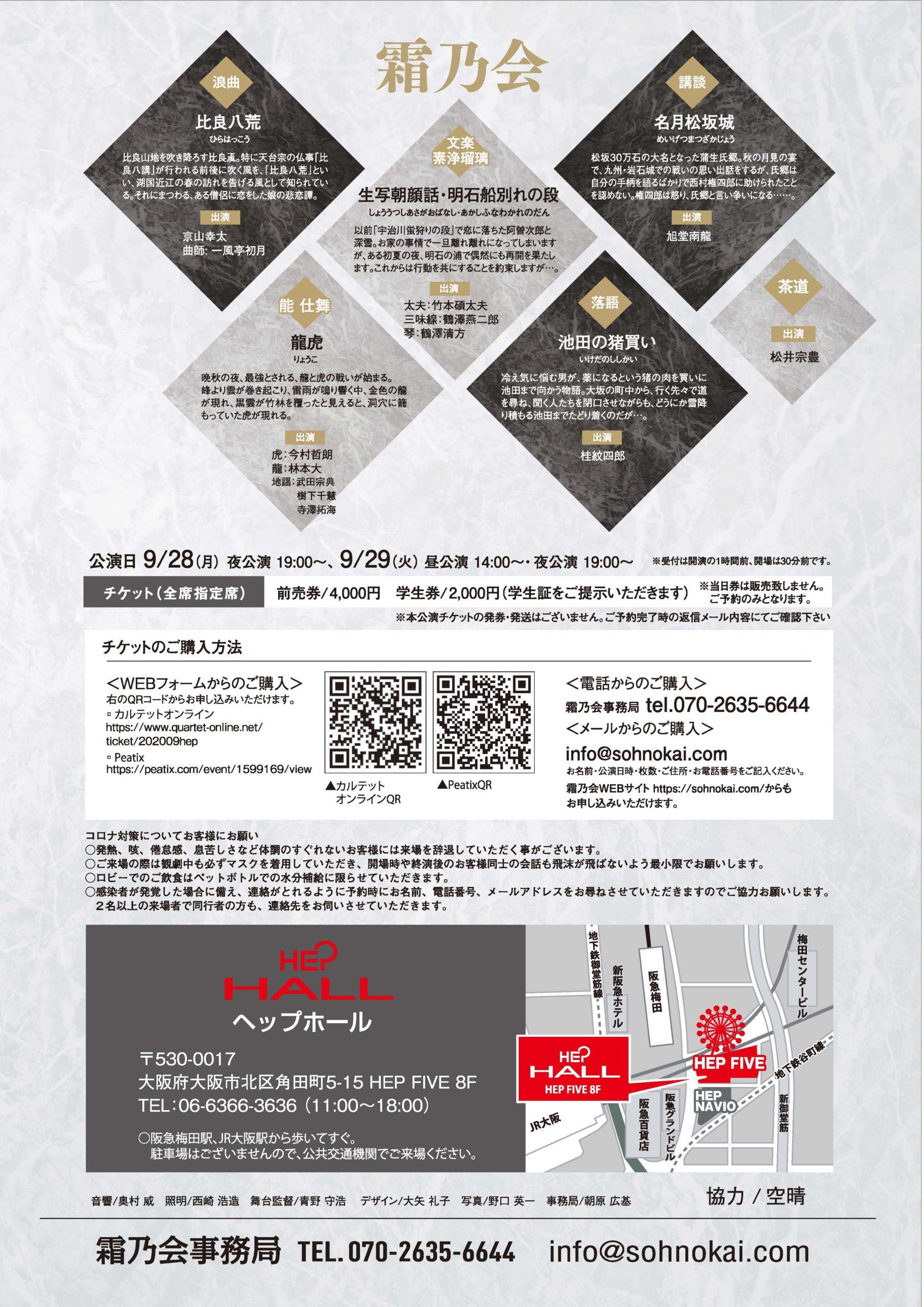2020092829霜乃会公演チラシ