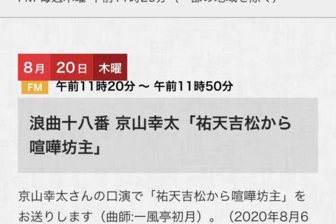 NHK-FM浪曲十八番 京山幸太「祐天吉松から喧嘩坊主」
