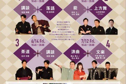 霜乃会プラス201904~201908