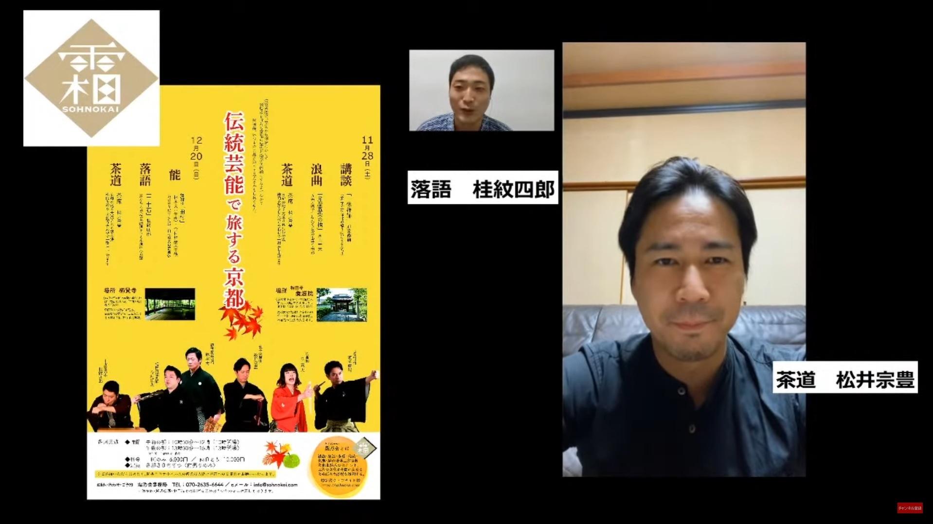 裏千家業躰・松井宗豊が紹介する「伝統芸能で旅する京都11月公演」