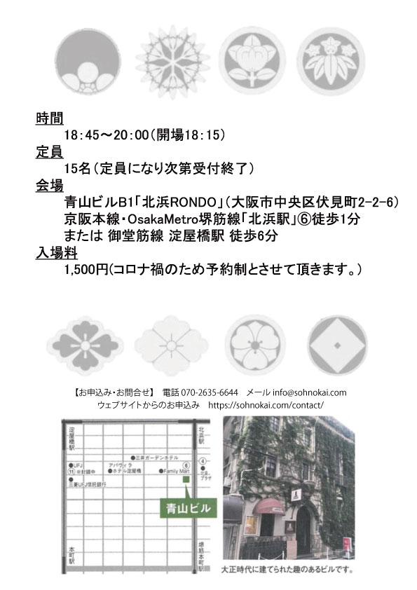 20200103霜乃会プラス