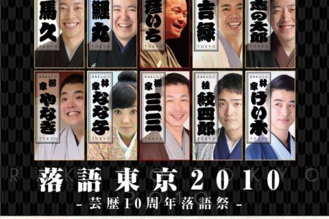 落語東京2010 -芸歴10周年落語祭