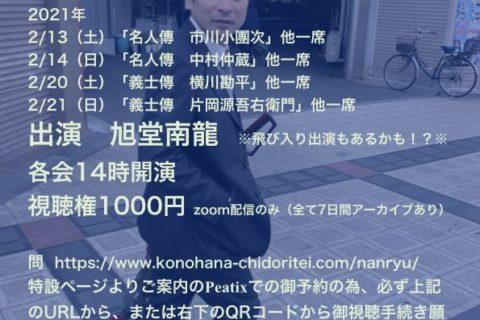 時節柄オンラインで なんりゅうの挑戦!!