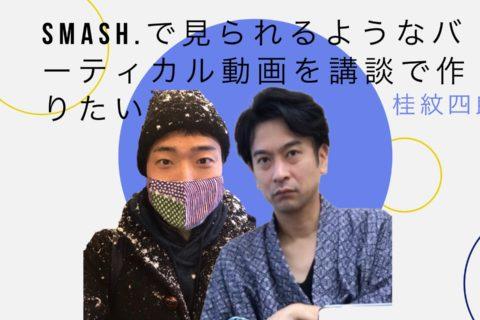 smash.旭堂南龍&桂紋四郎