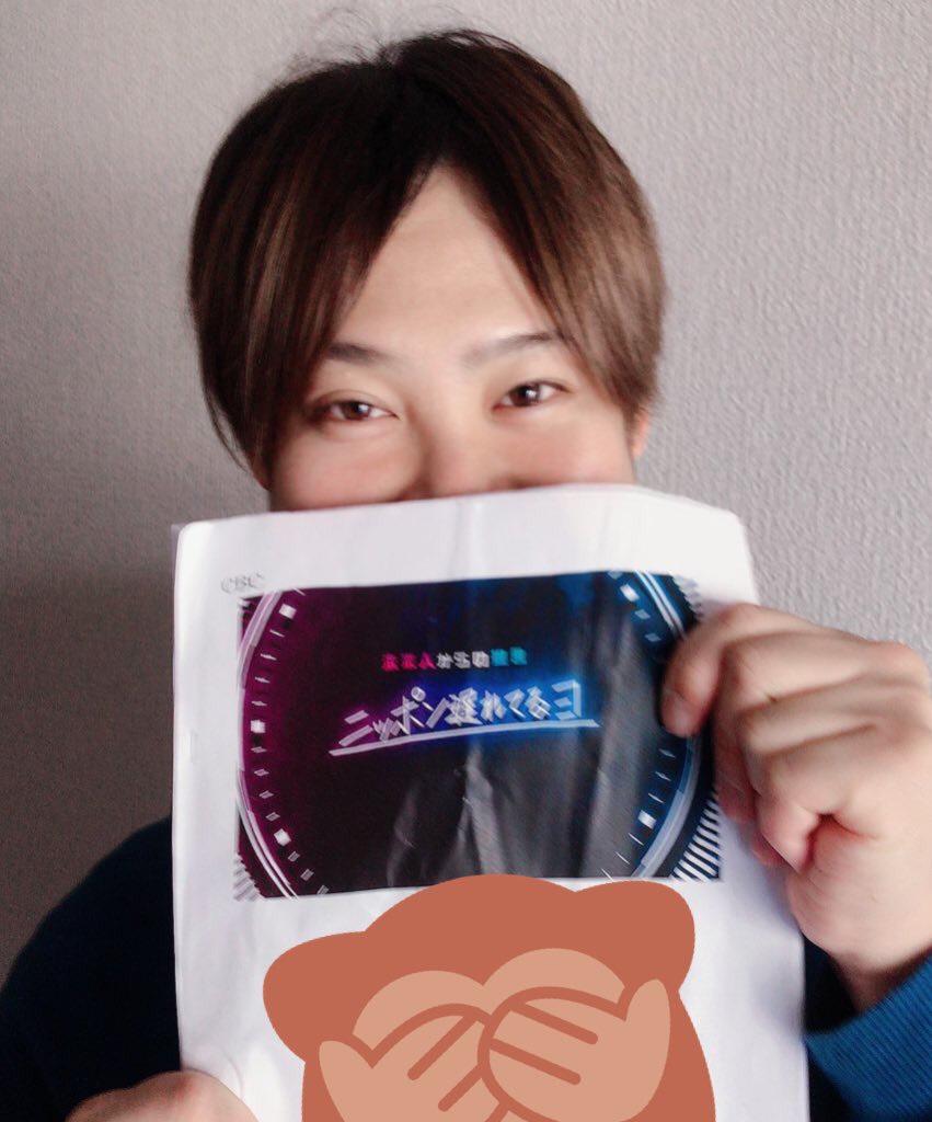 京山幸太が「ニッポン遅れてるヨ」に出演