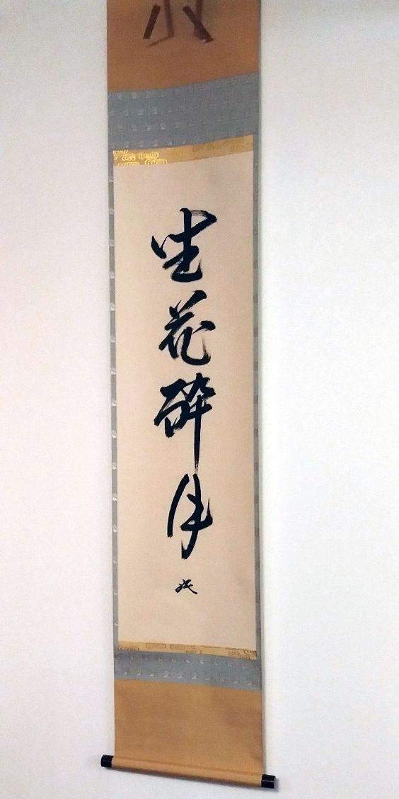 20210408霜乃会プラス 茶道・松井宗豊