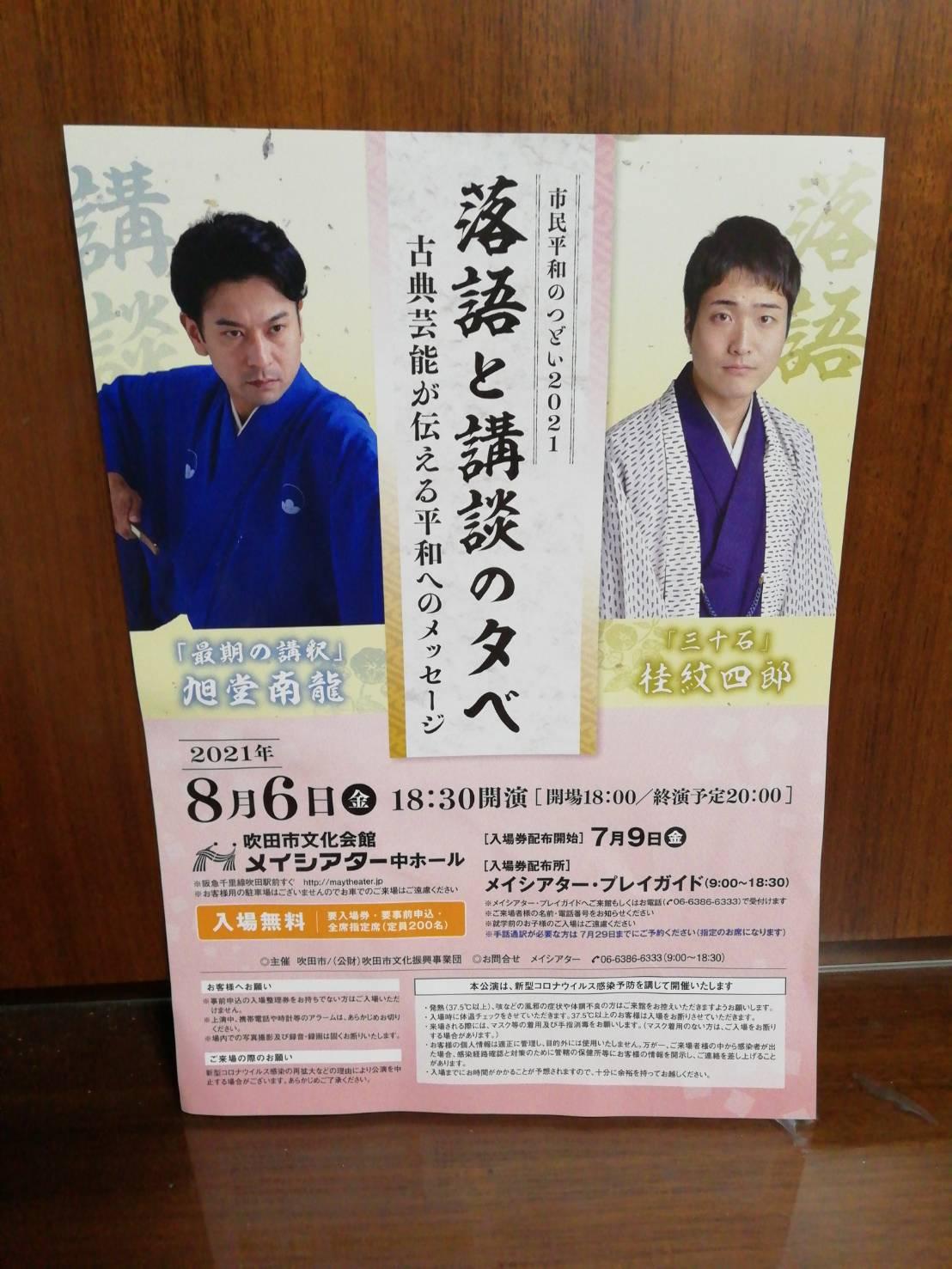 旭堂南龍・桂紋四郎 落語と講談の夕べ