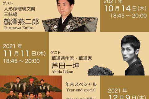 霜乃会プラス2021年10月~12月